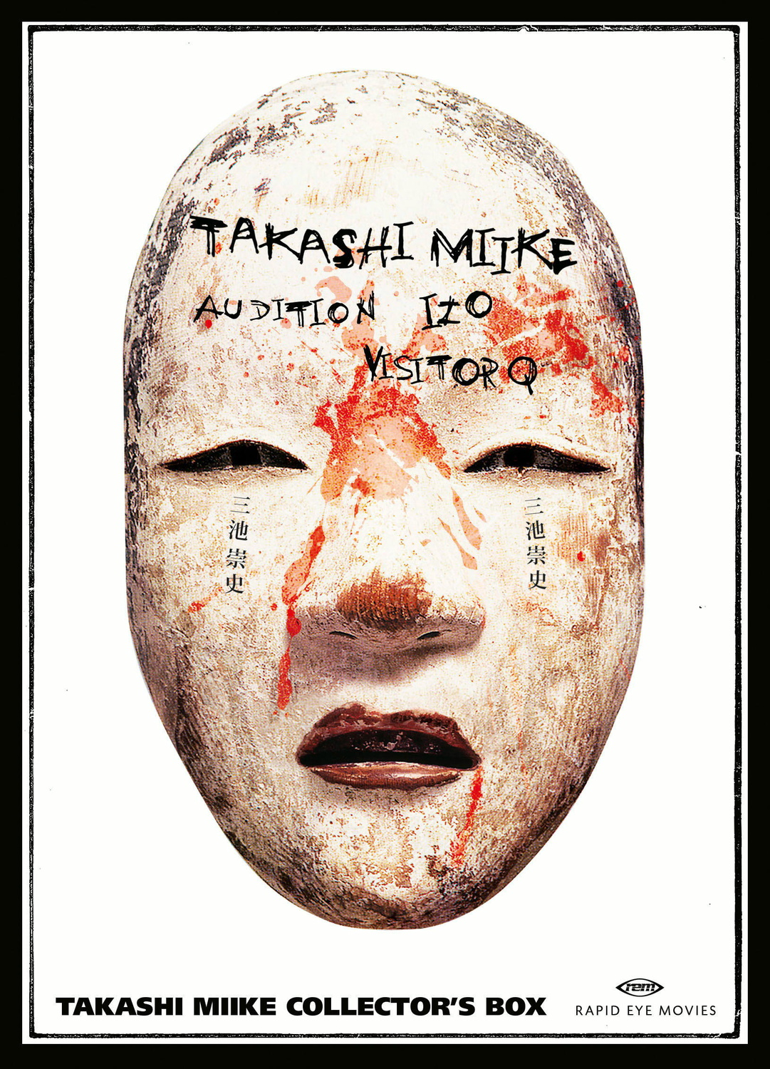 Takashi Miike Collector´s Box