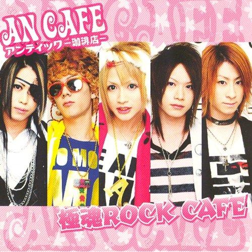 An Cafe - Goku Tama Rock Cafe