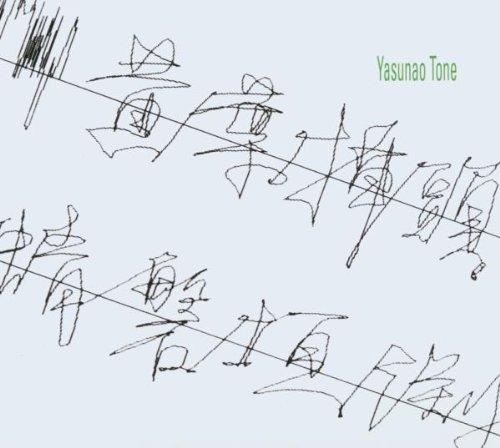 Yasunao Tone - Yasunao Tone