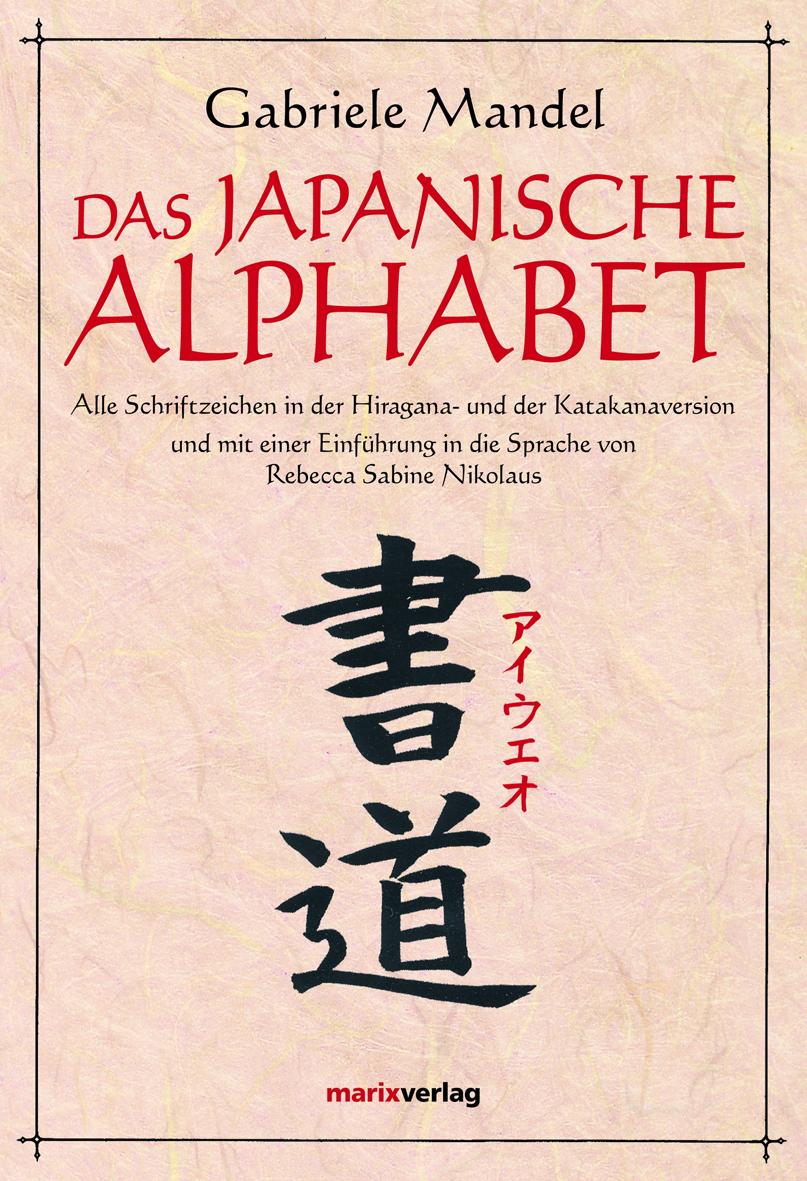 Das japanische Alphabet: Alle Schriftzeichen in der Hiragana- und der Katakanaversion und mit einer Einführung in die Sp