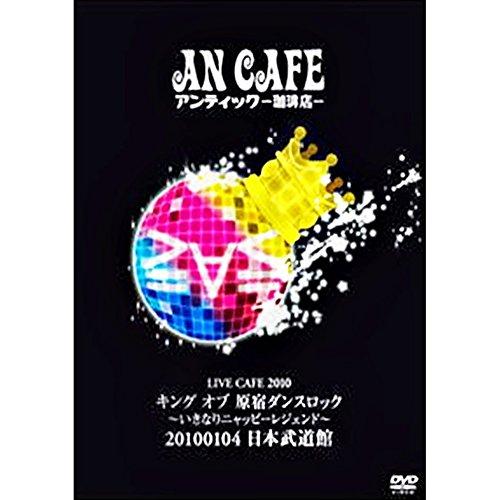 An Cafe: Live Cafe 2010 King Of Harajuku (NTSC)