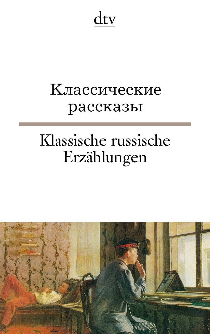 Klassische russische Erzählungen: Dostojewskij, Gogol, Ljesskow, Puschkin, Tolstoj, Tschechow, Turgenjew