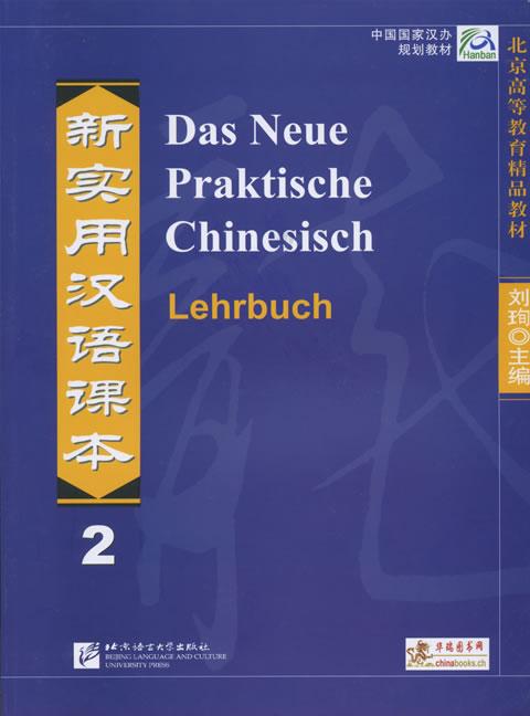 Das Neue Praktische Chinesisch /Xin shiyong hanyu keben: Das Neue Praktische Chinesisch - Lehrbuch 2 - Xun Liu