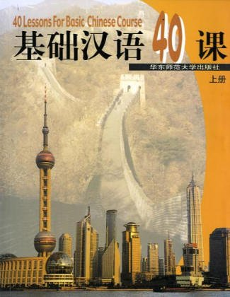 40 Lessons for Basic Chinese Course, 2 Vols. - ...