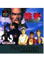 Tekken 2 [Platinum]