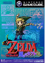 The Legend of Zelda: The Wind Waker [JP Import]