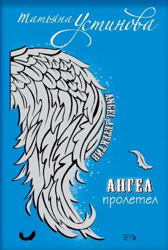 Angel proletel (Russian Edition)